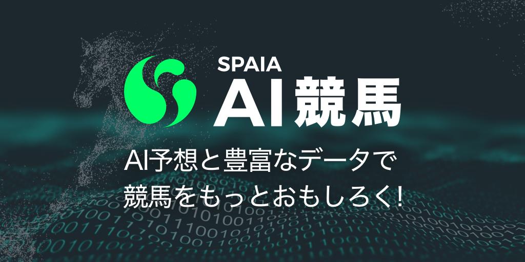 spaia AI競馬のサイト紹介