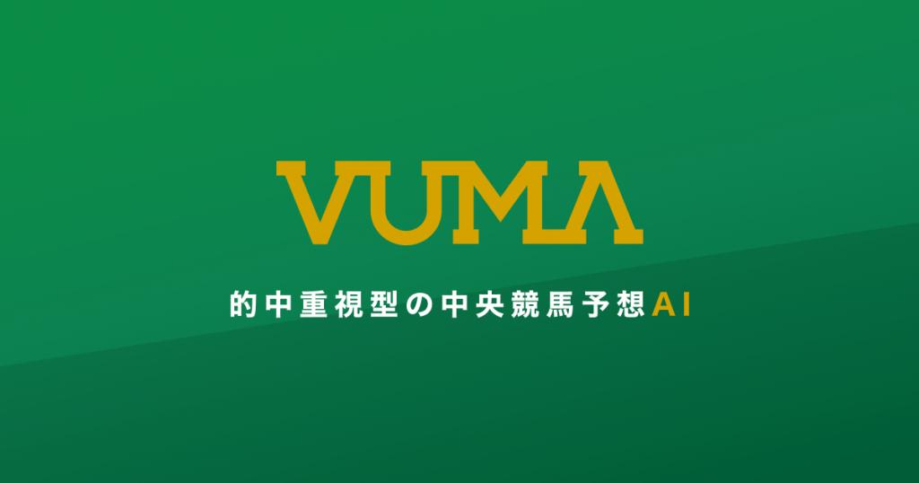 VUMAの公式サイト