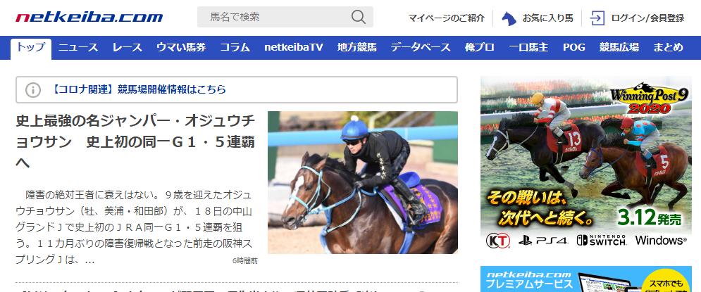 netkeiba.comの競馬コンテンツ10選
